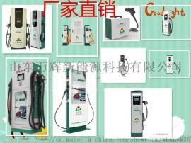 充电桩厂家直销——山东万辉新能源