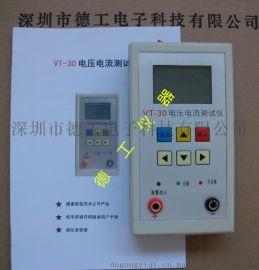 电压电流测试仪 VT-30