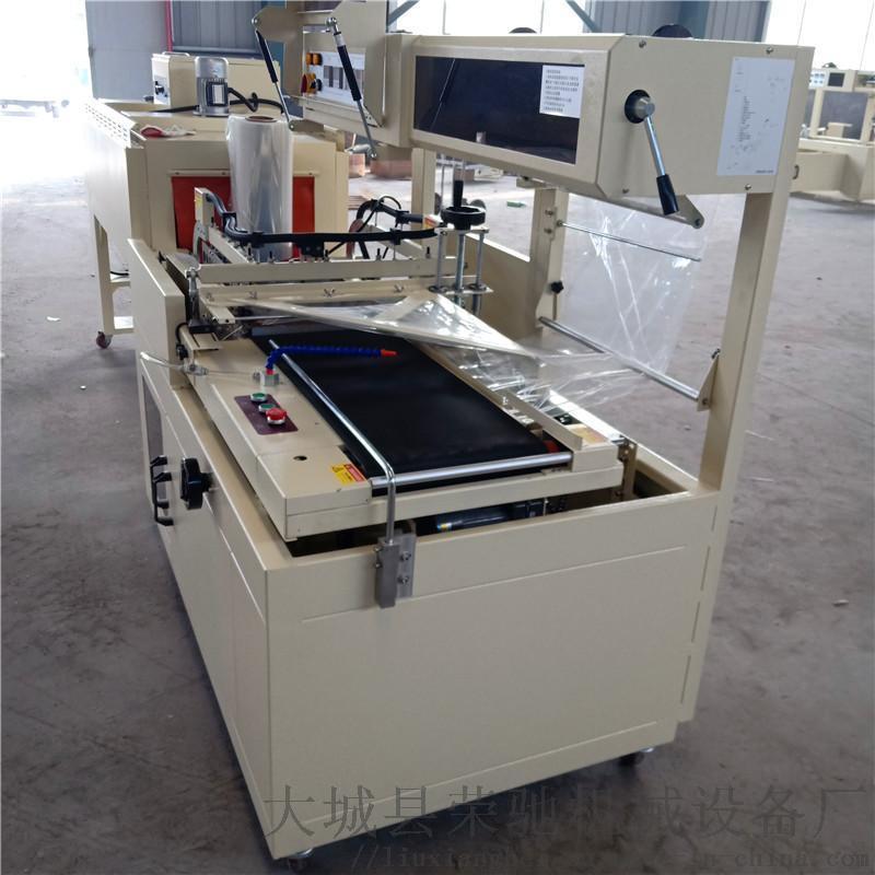 热收缩塑封机 全自动L型薄膜封切机