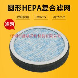 圆形车载空气净化器过滤网 车载高效HEPA过滤芯