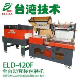 广东揭阳ELIDA全自动L型封切热收缩包装机