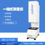 一键式测量仪WM100一键式影像测量仪一键式影像仪