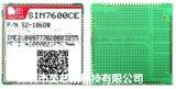 SIM7600CE-M 芯訊通7模全網通