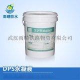 环保型渗透结晶防水保护剂(DPS)一体共晶自我修复