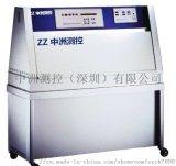 紫外燈耐氣候試驗箱中洲測控廠家直銷可定製
