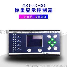 XK3110G2电子称重仪表 搅拌站灌装称重仪表