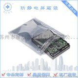 防静电屏蔽袋定做 电子线路板硬盘主板耳机包装袋