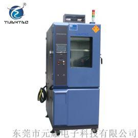 高低温交变YICT 元耀高低温 高低温交变试验箱