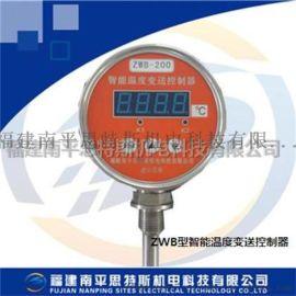 ZWB智能温度变送控制器