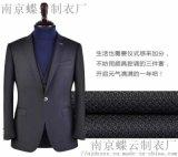 南京职业装定做 男士西装定制 南京绅裁服装高定
