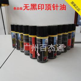 肯天注塑模具食品级顶针润滑剂 顶针油1201F