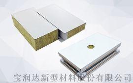 宝润达洁净板厂家 无尘车间彩钢板 彩钢净化板