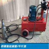 北京預應力張拉油泵多少錢