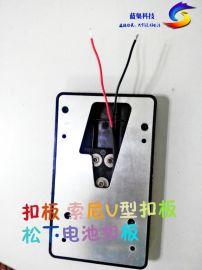 V型口电池扣板, 广播级摄像机监视器V型电池挂板, 无线图传  扣板