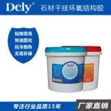 厂家直销 得力(DELY)18公斤ab干挂胶/环氧结构胶/干挂结构胶/石材专用