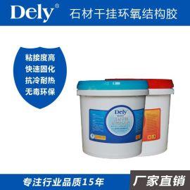 厂家直销 得力(DELY)18公斤ab干挂胶/环氧结构胶/干挂结构胶/石材