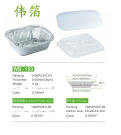 武汉批发锡纸海鲜盒、锡纸盒金针菇、锡纸盒烧烤、一次性锡纸饭盒