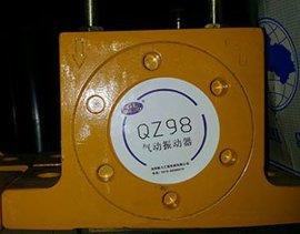 QZ98喷浆机震动器配件 专业品质厂家直销 气动涡轮振动器