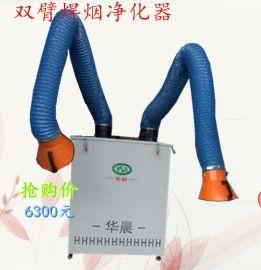 移动式焊烟净化器 专业制造商 **焊烟除尘器厂家