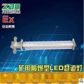 DGS24/127L(A)矿用隔爆型LED巷道灯