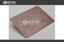 佛山博饰钢业供应201不锈钢红古铜拉丝蚀刻花纹板,不锈钢镀铜蚀刻板,不锈钢蚀刻板厂家