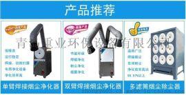 焊烟净化器生产厂家/焊烟净化除尘器