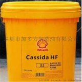 壳牌液压油,Fluid HF100食品级液压油
