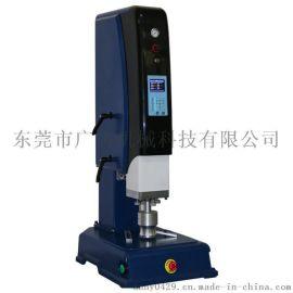 广东超声波厂家大量供应PP料专用超声波焊接机