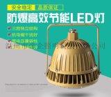 帝企 DQFB160-30A led免維護節能防爆燈  加油站防爆燈 防爆投光燈