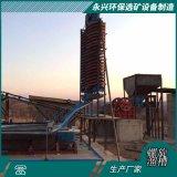 重力选矿溜槽设备 玻璃钢螺旋溜槽 选煤螺旋溜槽