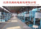 供應建材生產加工機械,彩瓦機
