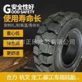 台州廠家前進充 9.00-20叉車專用輪胎 實心輪胎 批發十噸叉車實心
