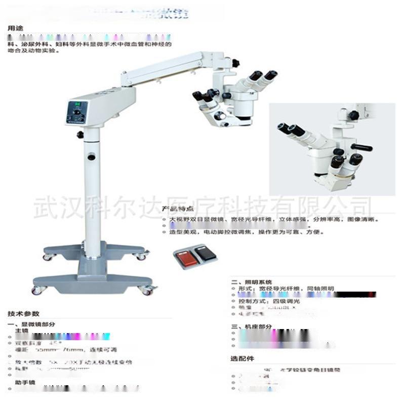 手术显微镜 眼科手术显微镜XT-X-5B型