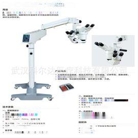 手術顯微鏡 眼科手術顯微鏡XT-X-5B型