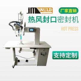 热风封口密封机 JM-3+ 台式过胶机 防水服过胶机 贴条机 过胶机