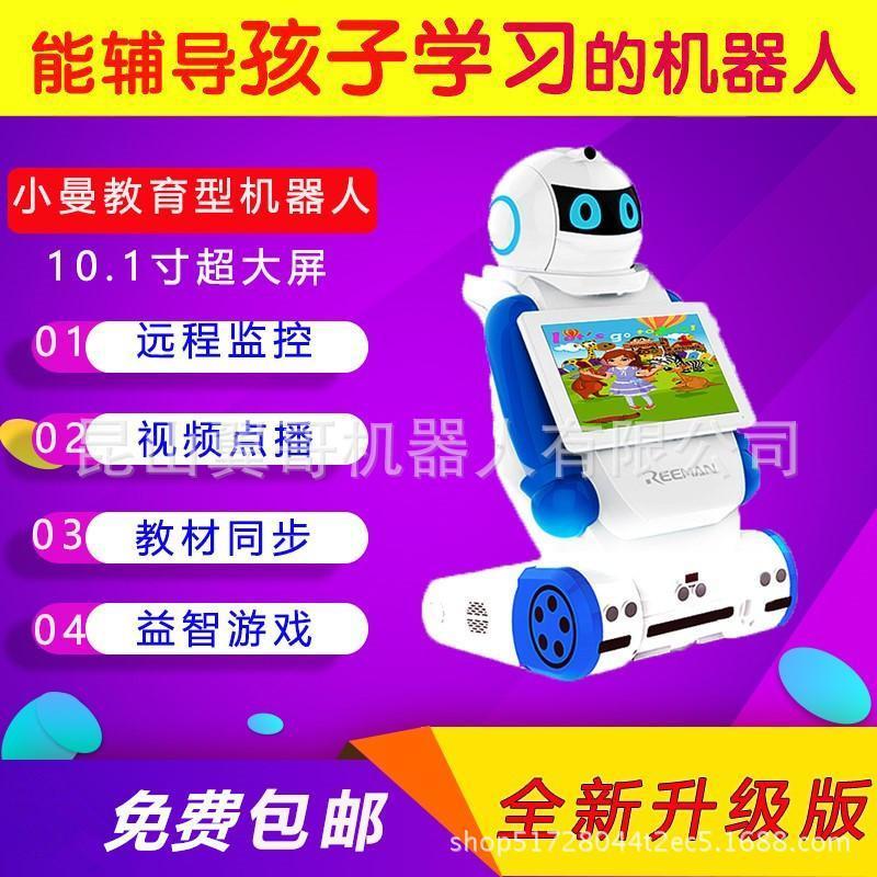 小曼智能机器人高科技家庭小管家多功能视频通话早教陪护类机器人