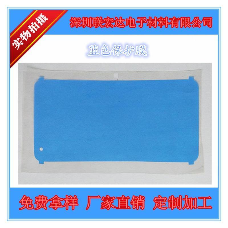 厂家直销摄像头保护膜 蓝色透明PE硅胶膜  防静电屏幕保护膜批发