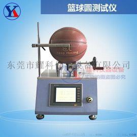 篮球手球外缘圆度精度测试仪 排球圆度测试仪