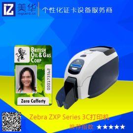斑马证卡打印机ZXP Series 3 人像卡片打印机 PVC卡片打印机