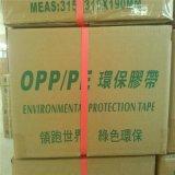 联佳OPP05红线封缄双面胶带 pe包装袋封口可重复粘贴不干胶
