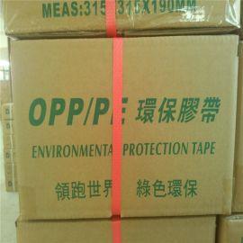 聯佳OPP05紅線封緘雙面膠帶 pe包裝袋封口可重複粘貼不乾膠