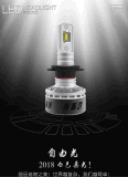 自由光单色灯新品上市H4/H7/H8/H11/9005/9006