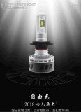 自由光單色燈新品上市H4/H7/H8/H11/9005/9006