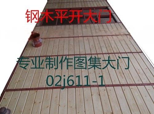 甘肃钢木大门\02j611-1图集门\钢木平开门\平开钢木门