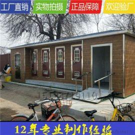 沧州移动环保厕所张家口旅游景区厕所河北卫生间
