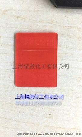 巴斯夫BASF进口有机颜料红L3670HD/2030,涂料专用