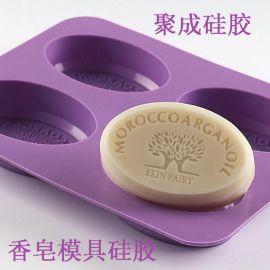 供应聚成手工皂香皂肥皂模具硅胶液体硅胶