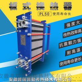 供应煤化工行业 脱**液冷却工艺用 板式换热器 可拆板式换热器