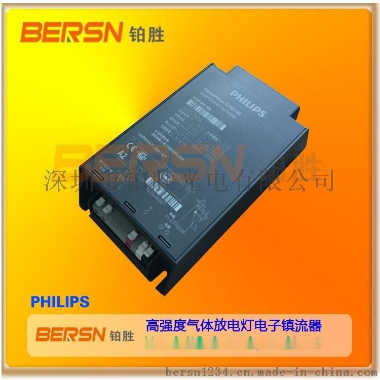 高強度氣體放電燈電子鎮流器飛利浦原裝電器140W HID-CV140 CPO