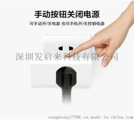 WiFi智能插座哪家好 深圳发启来科技